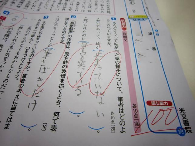 国語テスト