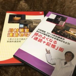 川村先生の速読術