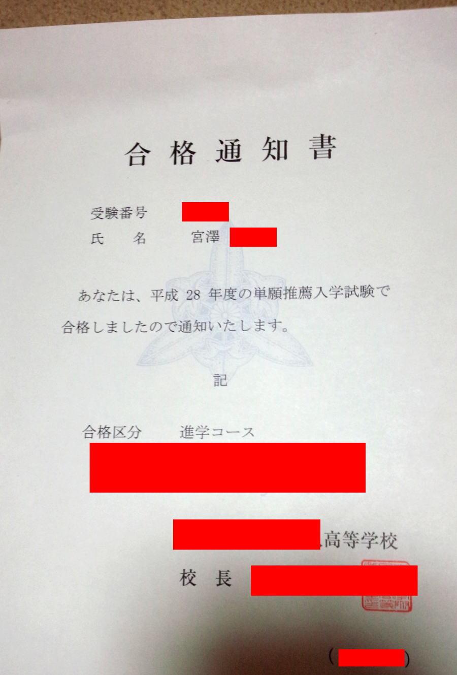宮澤さんの合格通知