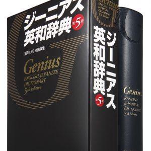 中学生用辞書