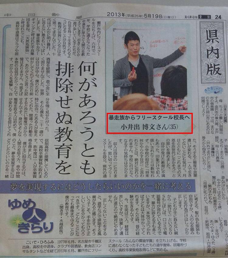 小井出先生