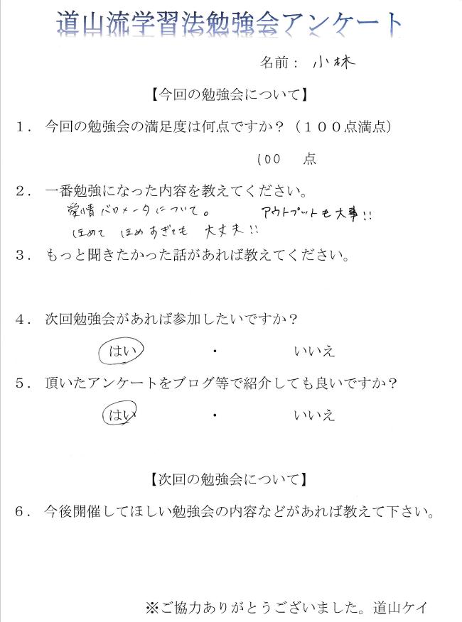 東京PTAの方のアンケート