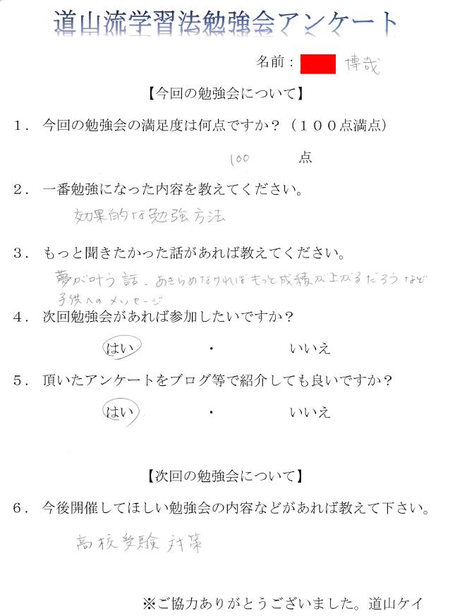 2016年8月東京勉強会(保護者)アンケート