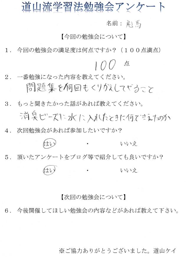 2016年8月東京勉強会(子供)アンケート