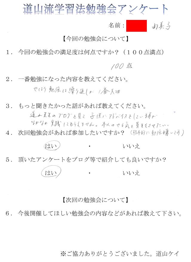 2016年8月大阪開催道山流学習法勉強会保護者のアンケート