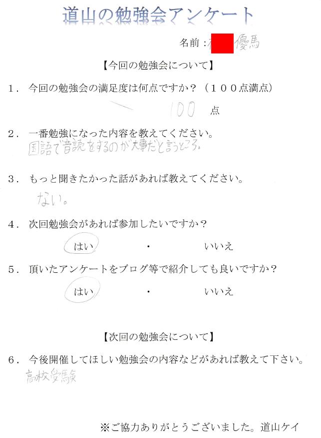 2016年8月大阪開催道山流学習法勉強会子供のアンケート