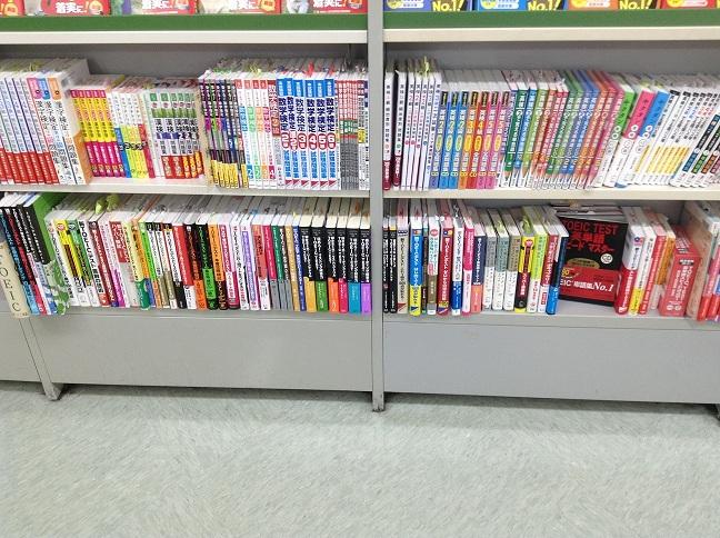 書店の問題集