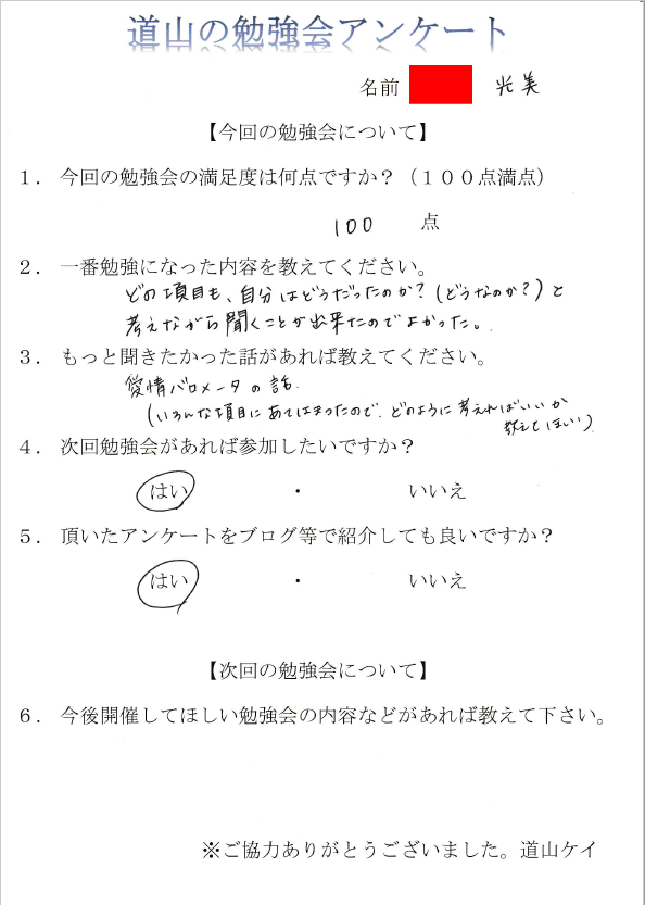 思春期の子育て勉強会アンケートin東京2016年11月