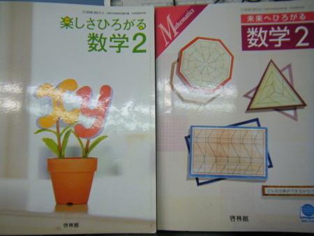 数学教科書