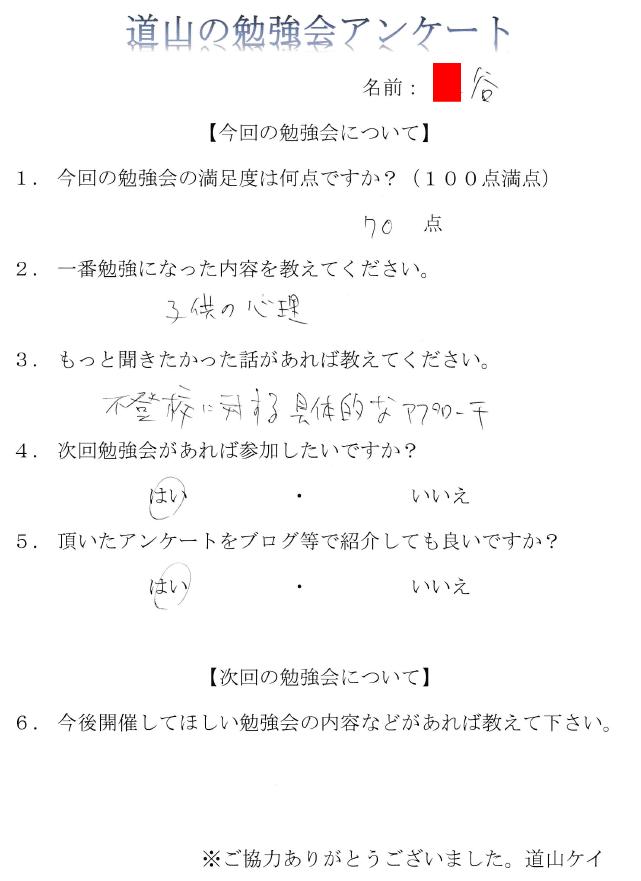名古屋勉強会アンケート2016年11月13日