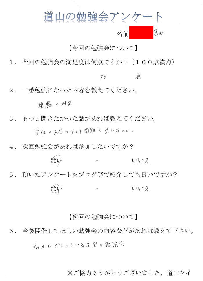 道山ケイの勉強会アンケート(中学生)