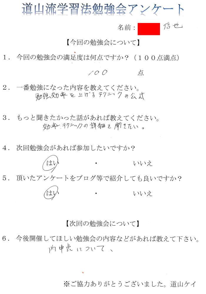 道山ケイの勉強会アンケート(保護者)