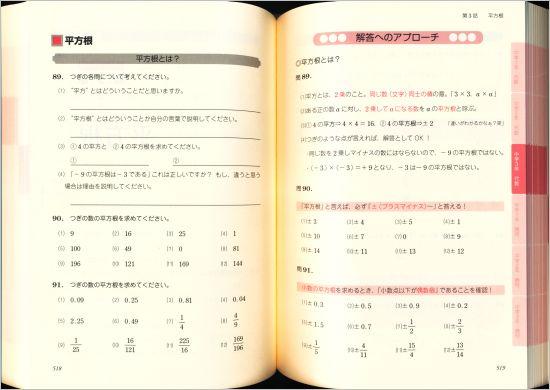 数学問題集