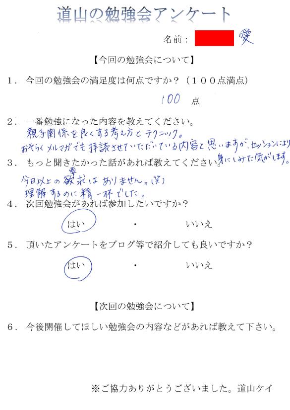 大阪勉強会のアンケート結果
