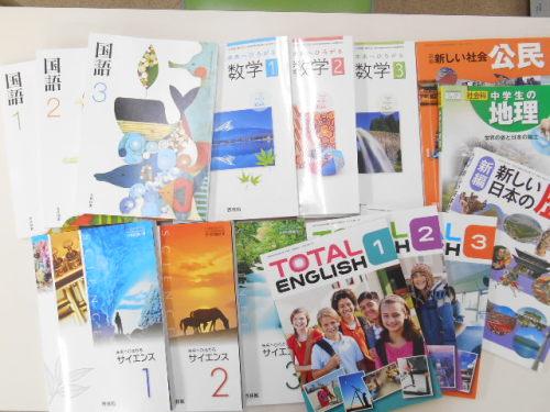 5教科の教科書