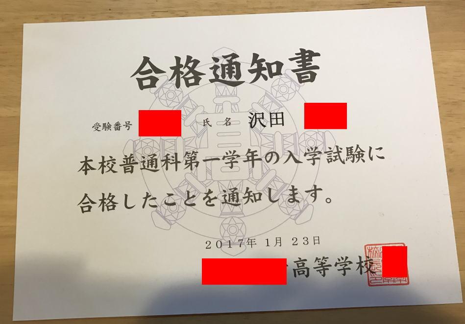 合格報告沢田さん