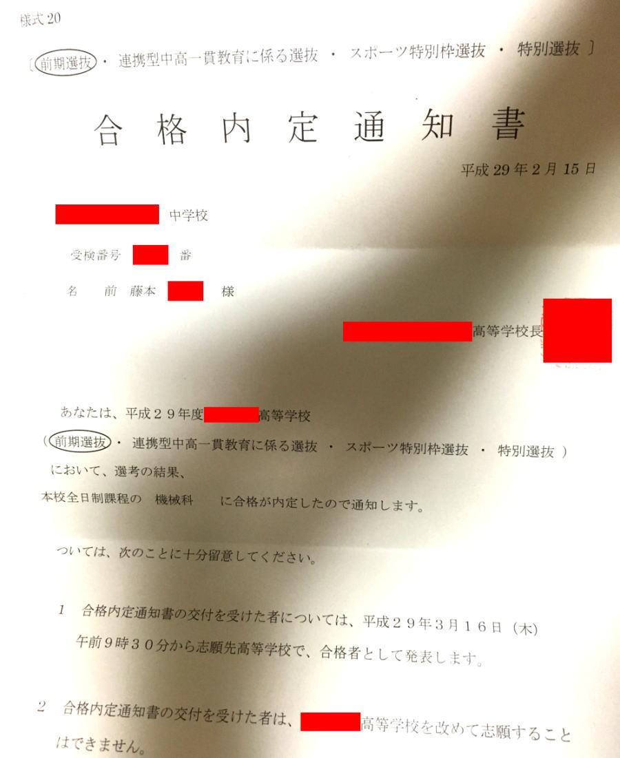 成果報告藤本さん