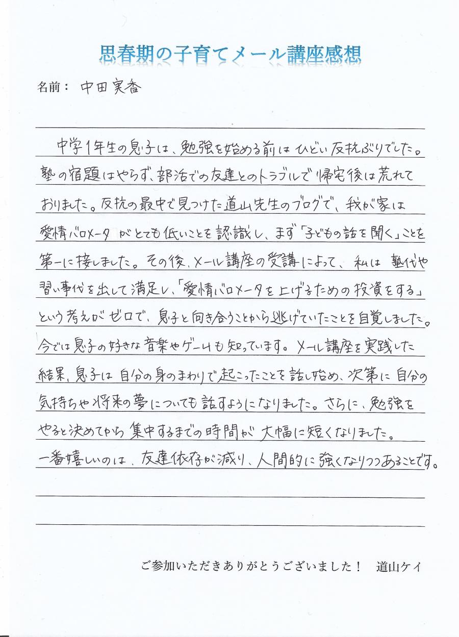 中田さんからの成果報告