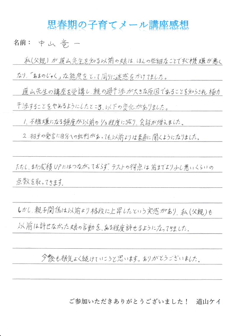 中山さんからの成果報告
