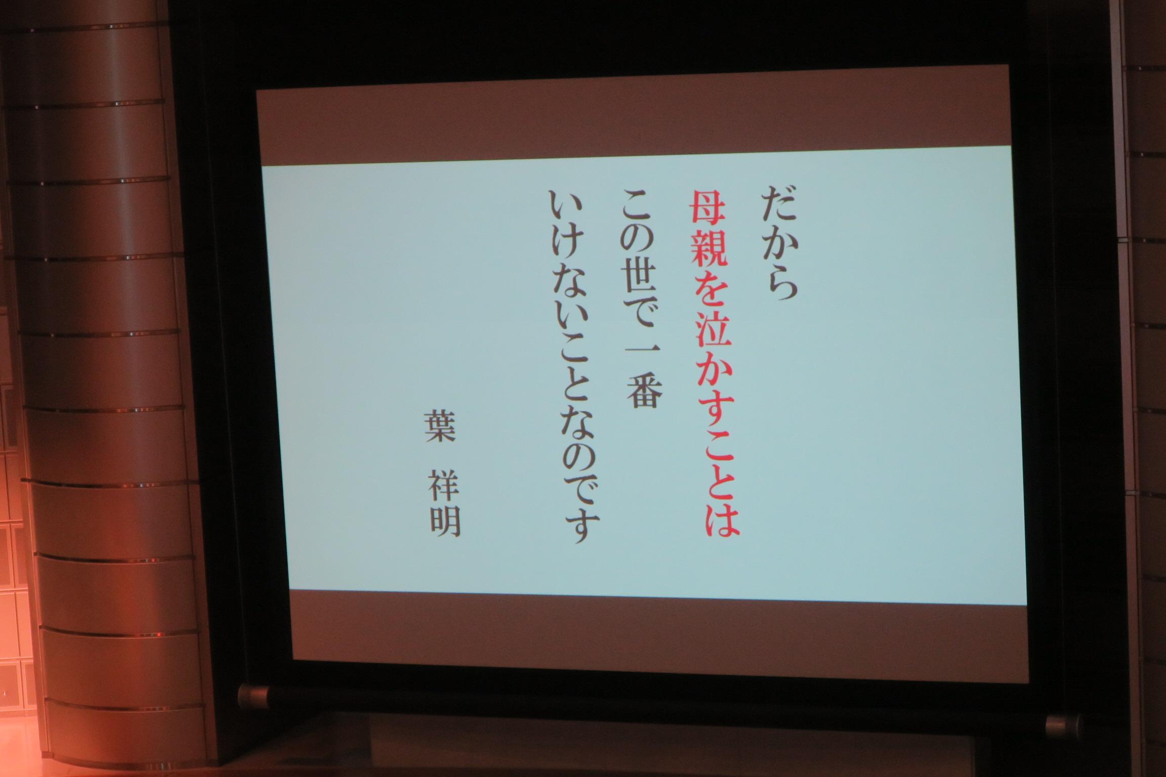 未来を切り開く3つの生き方講演会