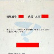 成果報告太田さん