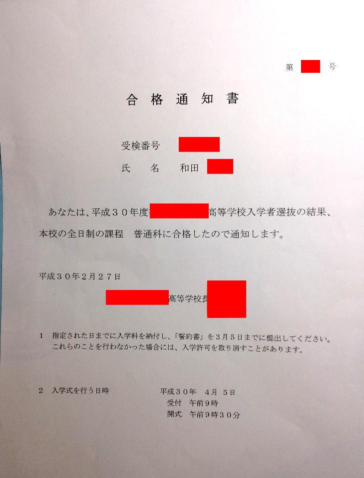 成果報告和田さん