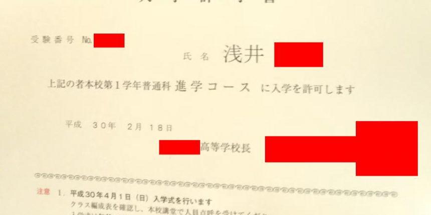 浅井さんの成果報告
