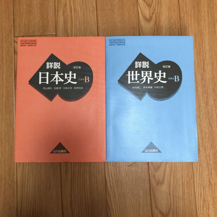 日本史世界史